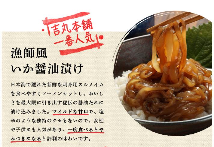 吉丸本舗一番人気「漁師風いか醤油漬け」