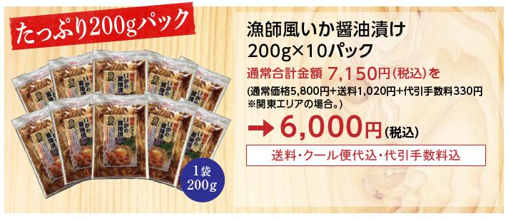 漁師風いか醤油漬け200g×10パック