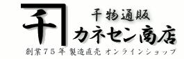 干物通販カネセン商店