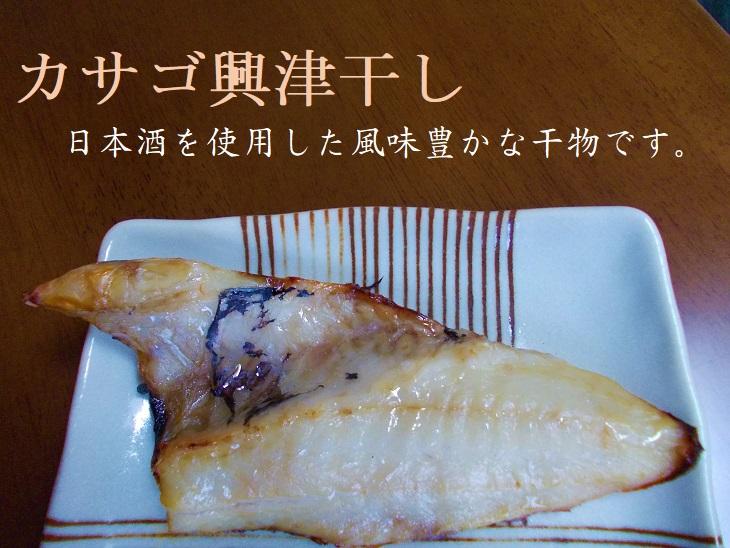 興津干しとは、日本酒を使って旨みを際立たせた干物のことです。骨も少なくて食べ易いのも魅力です。