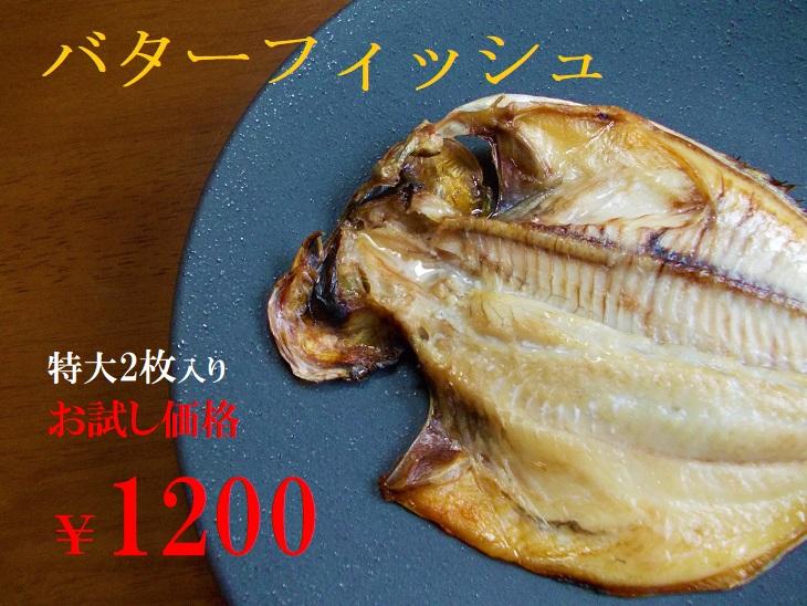 バターフィッシュ。脂ののった身は柔らかくて美味しい。特大2枚入りお試し価格¥1200