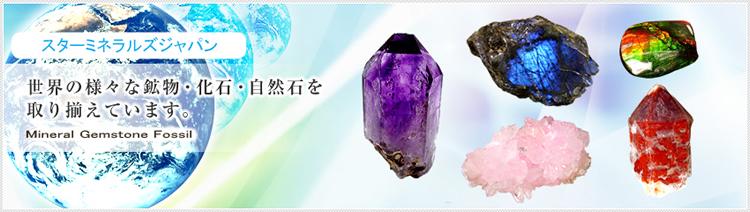 世界の美しい鉱物、ジェムストーン、化石、天然石アクセサリーを取り扱っています。