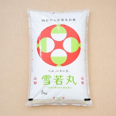 山形の米令和3年度産「雪若丸」5kg精米
