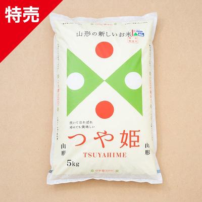 《特売:数量限定100袋》山形の米令和2年度産「つや姫」5kg精米