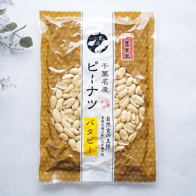 バターピーナツ 千葉半立 (270g)