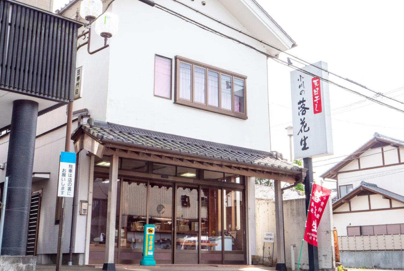 小川豊商店