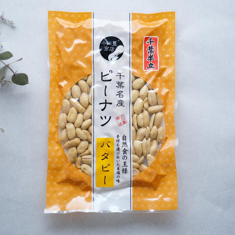 バターピーナツ 千葉半立 (120g)