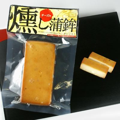 燻し蒲鉾 チーズ味