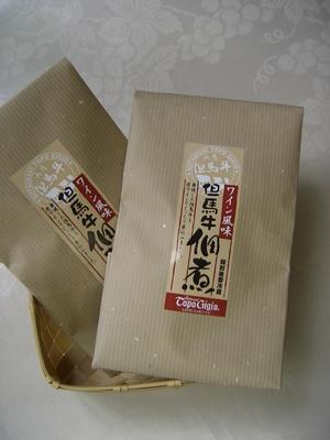 但馬牛佃煮山椒風味3袋(1袋100g)