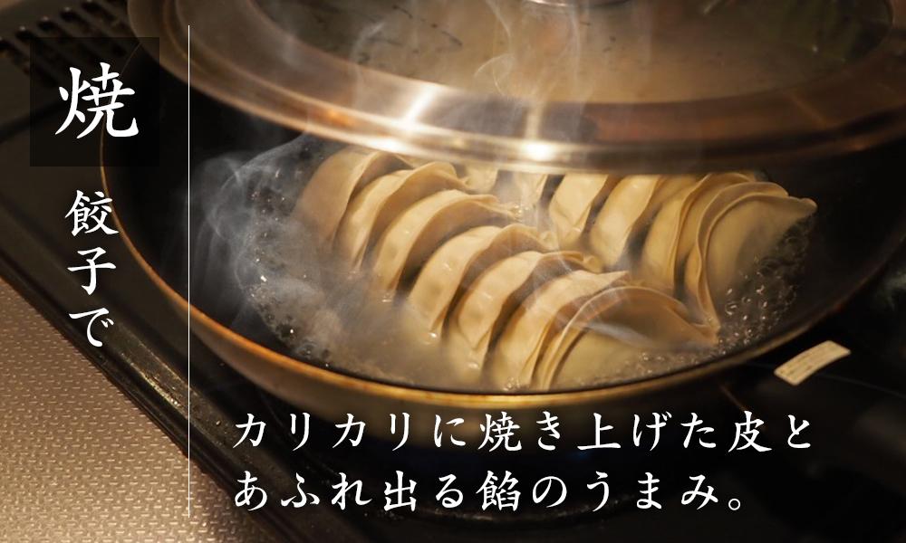 焼き餃子で