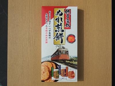 銚子電鉄 ぬれ煎餅 6枚入(各味×2枚)