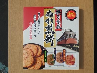 銚子電鉄 ぬれ煎餅 12枚入(各味×4枚)