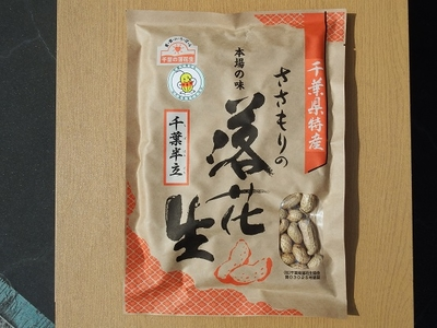 ささもりの落花生 千葉県特産 半立品種