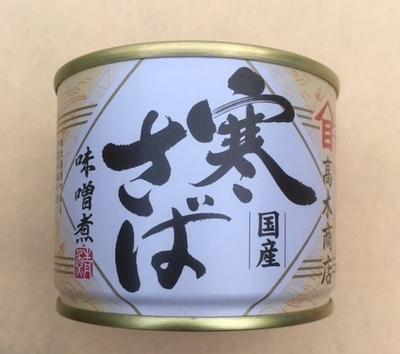 寒さば味噌煮(高木商店)