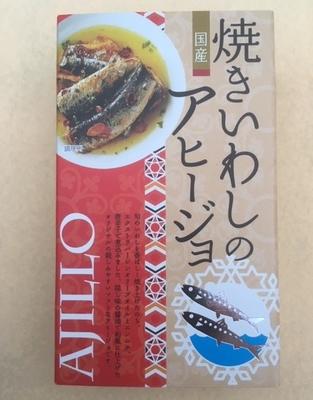 焼きいわしのアヒージョ(高木缶詰)