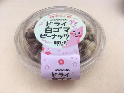 ドライピーナッツ/白ごま120g(富士正)