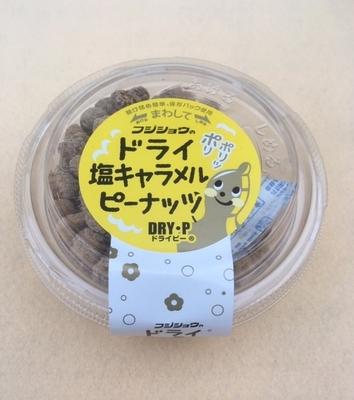 ドライピーナッツ/塩キャラメル120g(富士正)