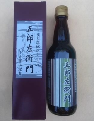 五郎左衛門(小倉醤油)