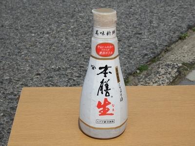 ヒゲタ醤油 本膳 生(なま)密封ボトル200ml