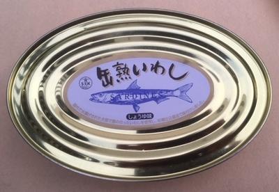 缶熟いわし(信田缶詰)