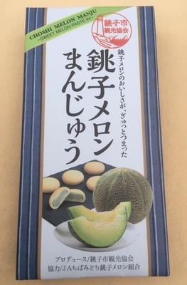 銚子メロンまんじゅう5入(銚子観光協会)