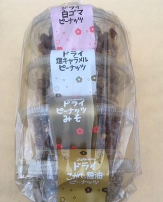 ドライピーナッツ4種セット(富士正)