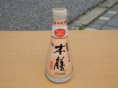 ヒゲタ醤油 本膳 密封ボトル200ml