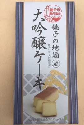 大吟醸ケーキ5切(銚子観光協会)