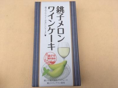 銚子メロンワインケーキ5入(銚子観光協会)