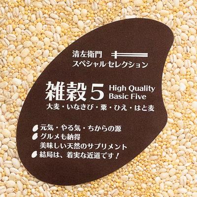 雑穀ファイブ(岩手県産・高品質の美味しい雑穀・基本の五穀)(大麦、いなきび、粟、ひえ、はと麦)