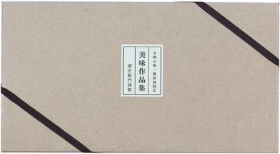 クラフトボックス(小びん詰合せ用)