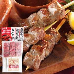 【トヨニシファーム】豊西牛おびひろカルビ串(ソース付)