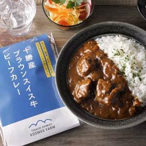 【コスモス】十勝産ブラウンスイス牛 ビーフカレー