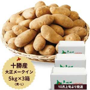 【十勝産】帯広市大正町橋本農場 大正メークイン15kg