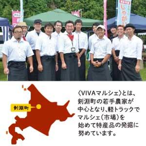 【北海道剣淵産】VIVAマルシェ 8種類食べ比べセット