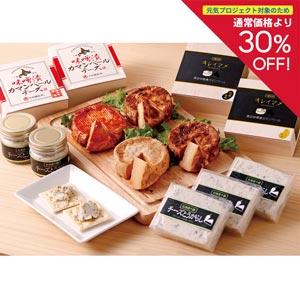 【本別町/渋谷醸造】十勝の恵みセット 味噌漬カマン・チーズとうがらし