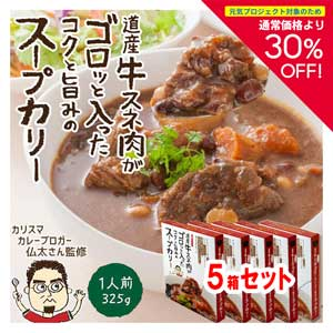 【清水町/十勝スロウフード】道産牛スネ肉がゴロッと入ったコクと旨みのスープカリー