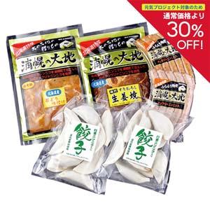 【浦幌町/ユーエム】食べつくしセット