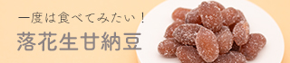 落花生甘納豆ピーナッツ