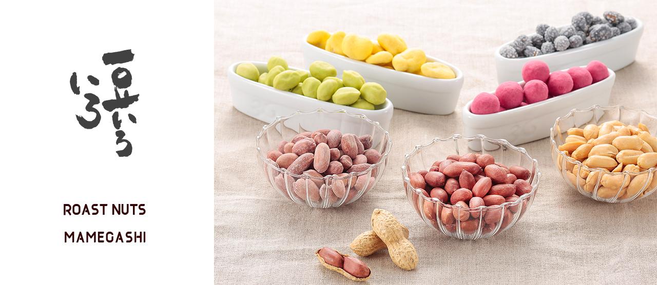 落花生・皮付きピーナッツ・豆菓子 豆いろいろ