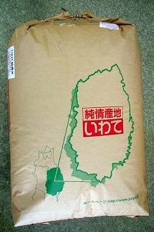 江刺産特栽米ひとめぼれ(減農薬)玄米 25kg
