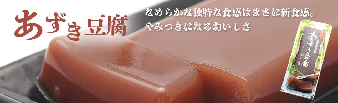 あずき豆腐
