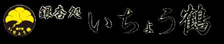 銀杏焼酎いちょう鶴