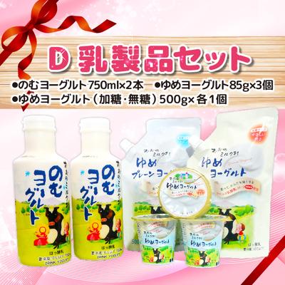 《D》乳製品セット