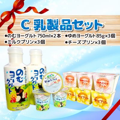 《C》乳製品セット