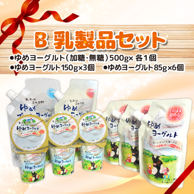 《B》乳製品セット