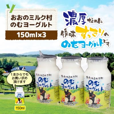 おおのミルク村 のむヨーグルト150ml×3P