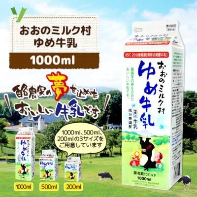 おおのミルク村 ゆめ牛乳 1000ml