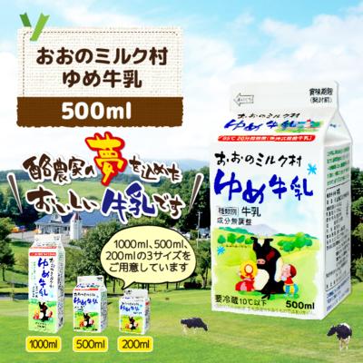 おおのミルク村 ゆめ牛乳 500ml