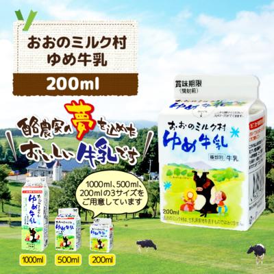 おおのミルク村 ゆめ牛乳 200ml